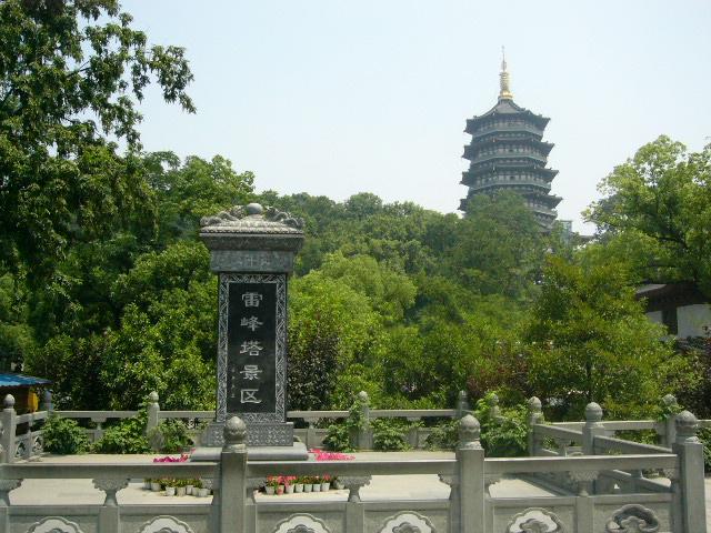 杭州的西湖雷峰塔